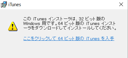 itunes_32bit_install_failed