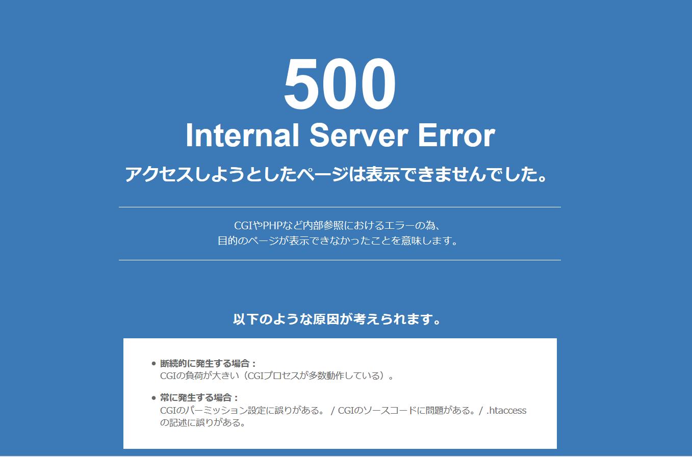 migraion_500_error