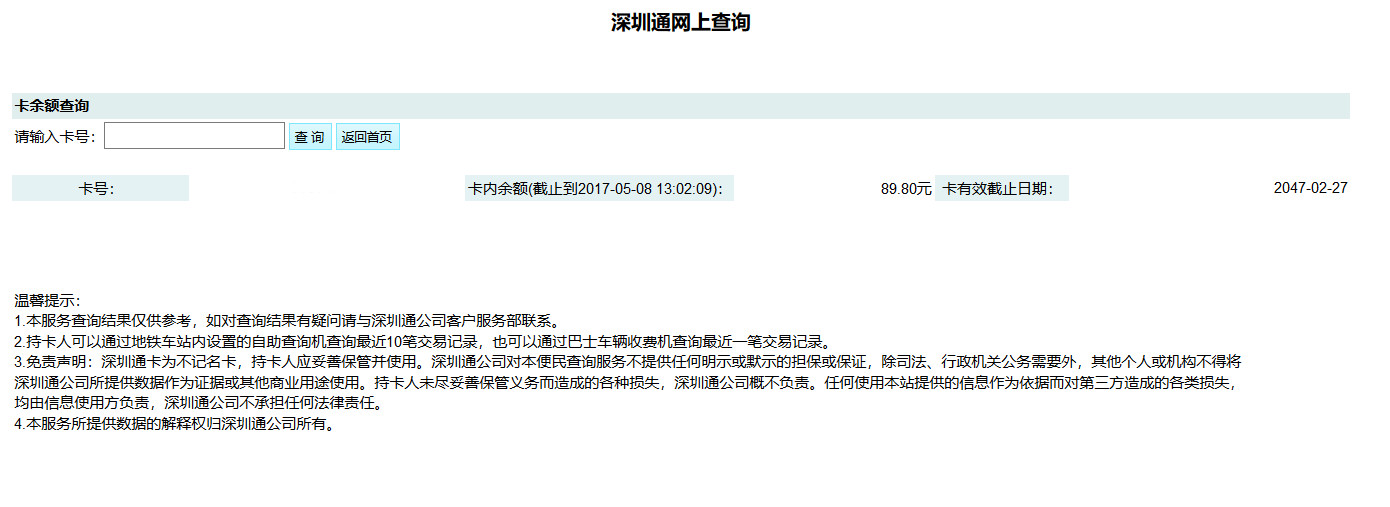 shenzhentong_charge_check.jpg