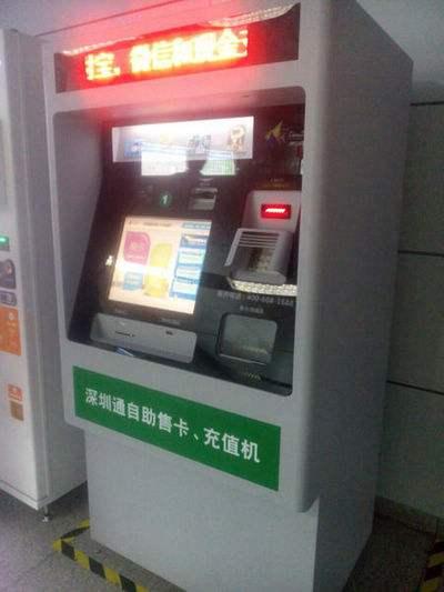 shenzhentong_charge_machine