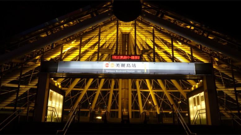 taiwan_takao_mireishima_station