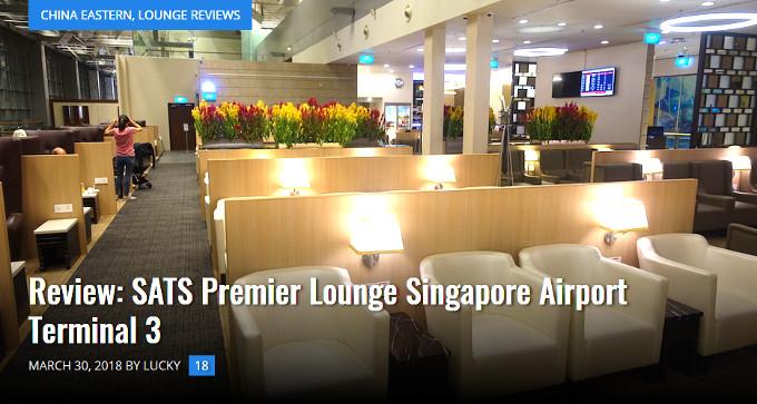 シンガポールチャンギ空港ラウンジ
