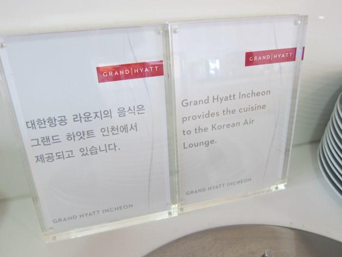 韓国ソウル 仁川国際空港 KALラウンジ ビュッフェ