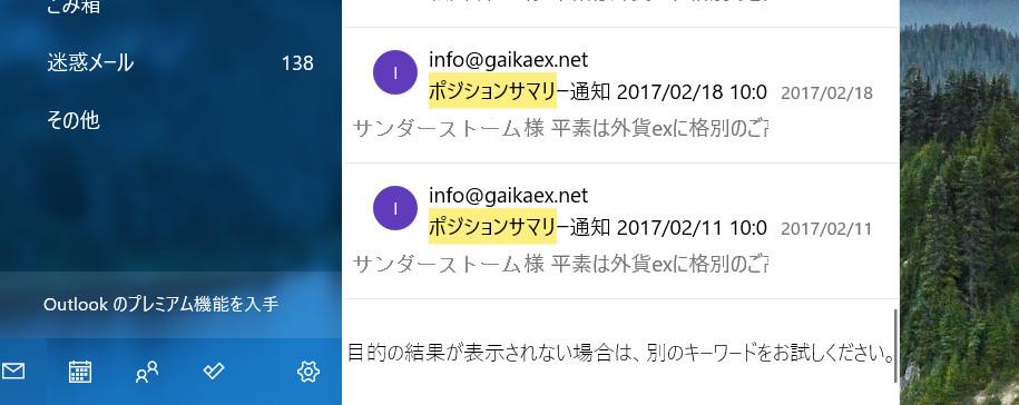 possition_summary_missing.jpg